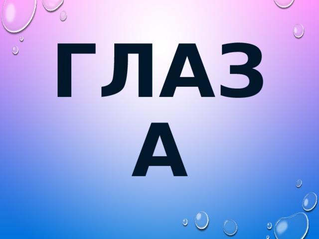 Конспект открытого логопедического занятия на тему