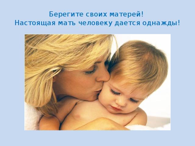 обязала поздравления берегите своих матерей заразное кожное заболевание