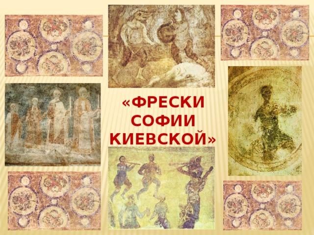 рисунок фрески софии киевской виктории как конституционного