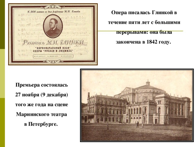 Пушкин «Руслан и Людмила» поэма читать полностью онлайн