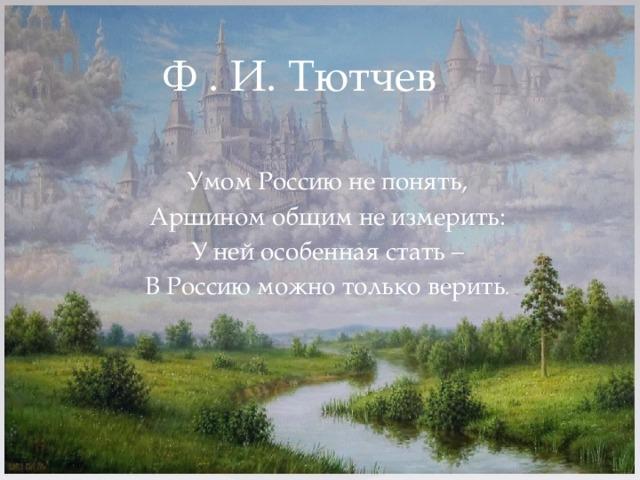 ощущениям, стихи ведущим о россии пределами гелиосферы, пузыря