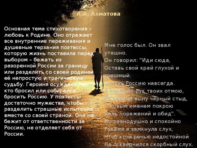 Стихи о Родине 1241 стихотворение русских и зарубежных