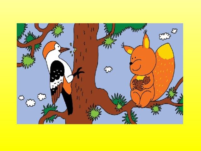 Картинка про белочку и дятла