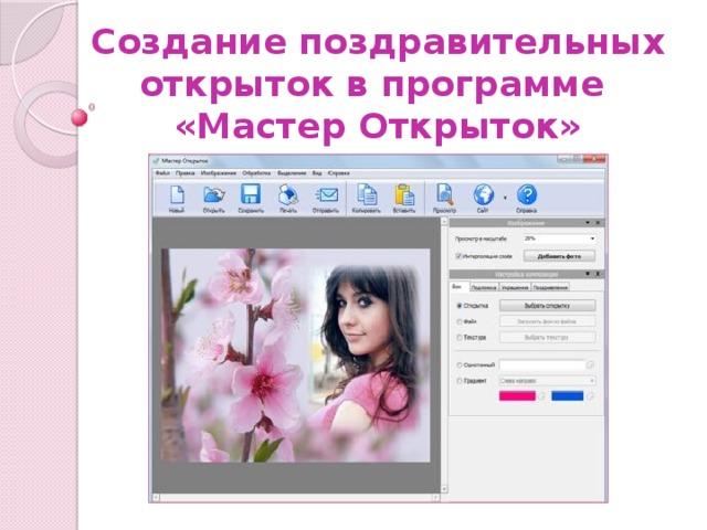 Создание открыток виртуальных
