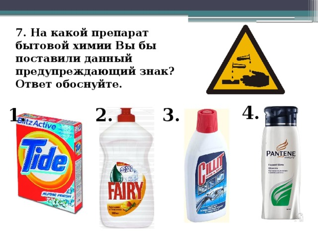 этого фото символы на бытовой химии знаю