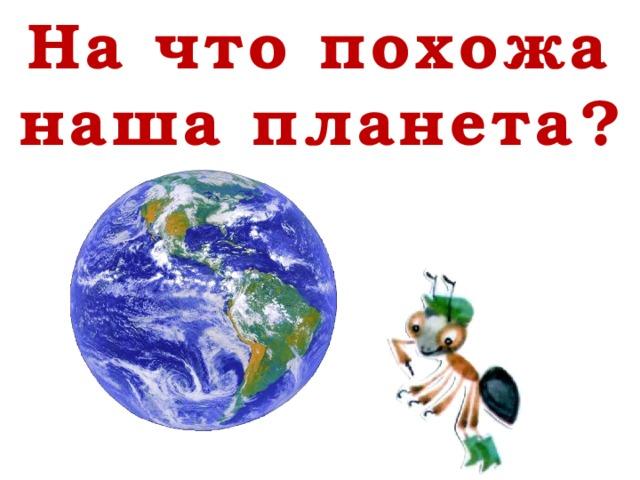 праздниками наша планета земля картинки на что она не похожа наш