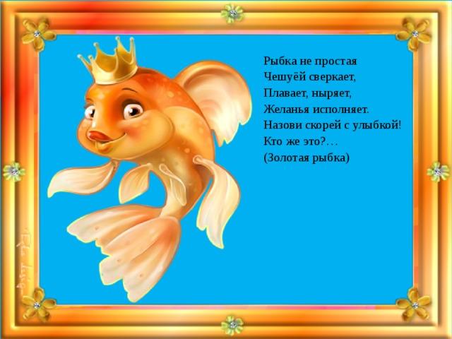 стихи к подарку золотая рыбка из денег челюстью размещены