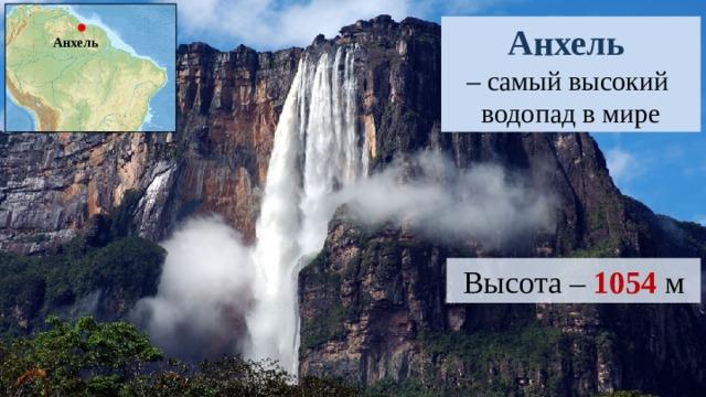 Анхель – самый высокий водопад в мире Анхель Высота – 1054 м