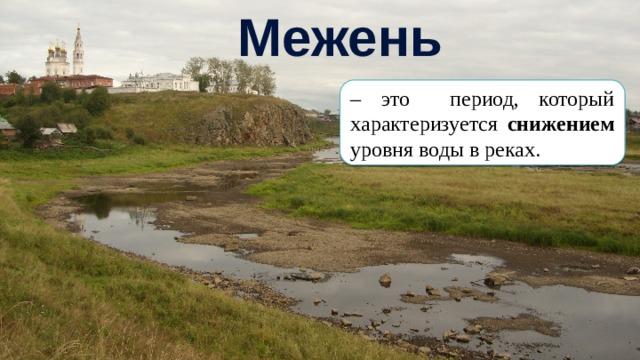 Межень – это период, который характеризуется снижением уровня воды в реках.
