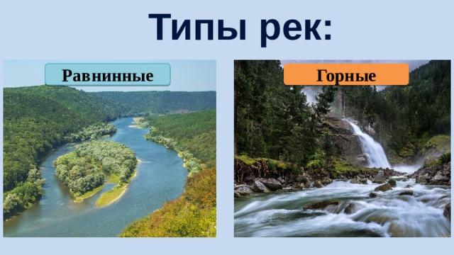 Типы рек: Горные Равнинные